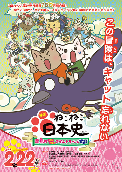 Meow Meow Japanese History - Ryoma's Wild Time Travel Adventure!